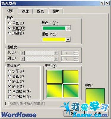 而如果使用渐变颜色作为word文档页面背景,则可以使word文档更富有