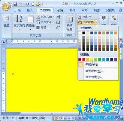 word2007单色页面背景的设置图片