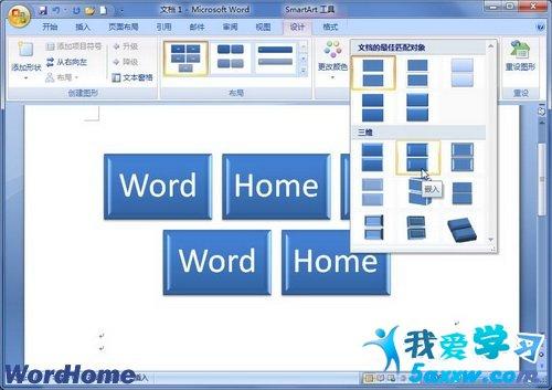 word2007中smartart图形样式的设置