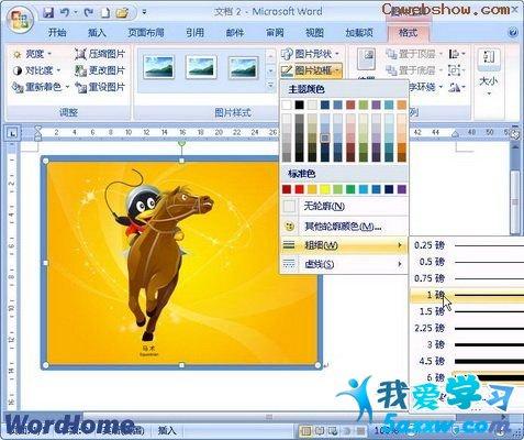word2007怎样设置图片边框