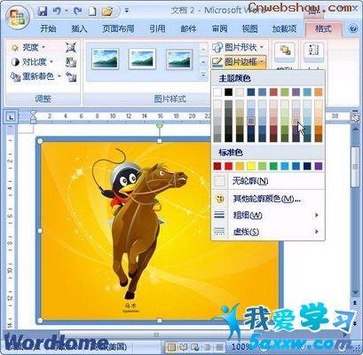打开word2007文档窗口