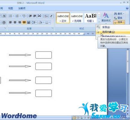 word2007图形的对齐分布方式