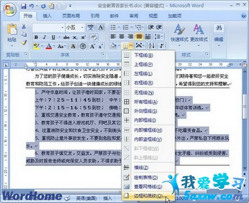 word2007段落边框格式的设置