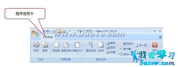 word2007界面简介图片