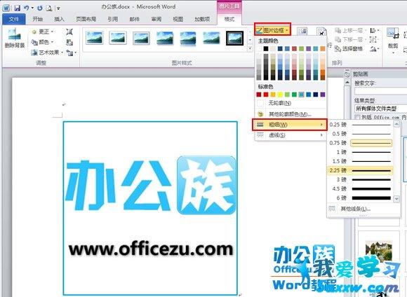 office剪贴画边框 office剪贴画 office剪贴画下载