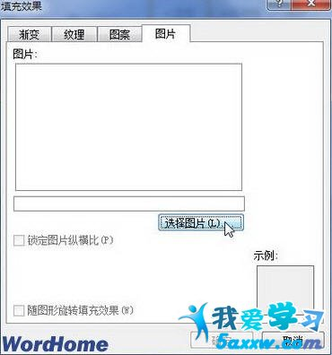 word2010文档的页面背景不仅可以使用单色或渐变