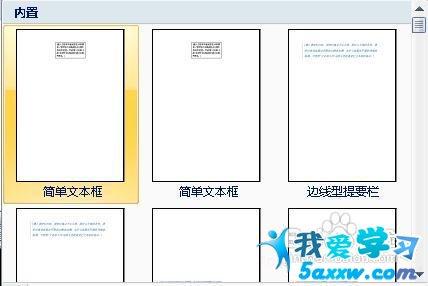 word2010利用文本框实现纵横混排