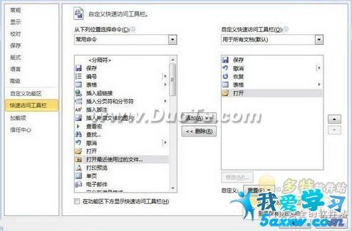 在word2010文档窗口添加按钮