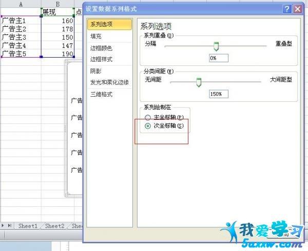 excel2010双向条形图制作