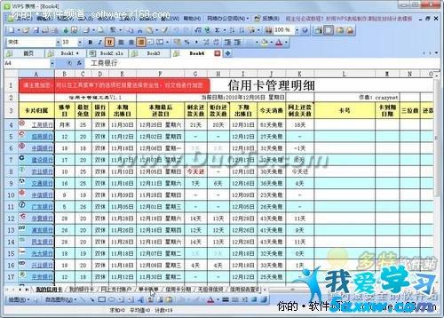 收入支出表格模板