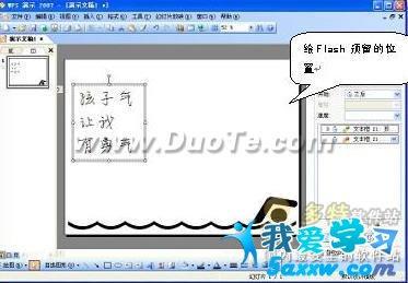 wps演示中快速插入flash