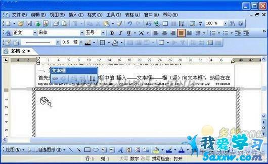 然后在文本框边框中右键单击鼠标