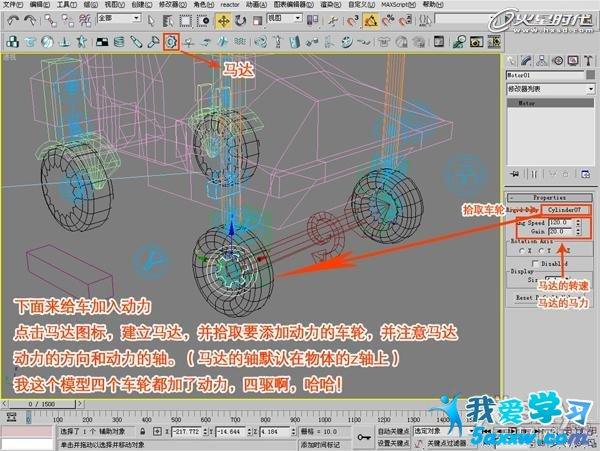 3dsmax制作赛车模型三维动画流程解析